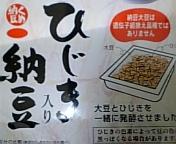 ひじき+納豆