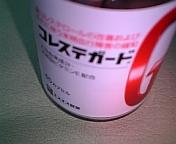 コレステロールコントロール