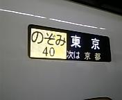 N700乗りました