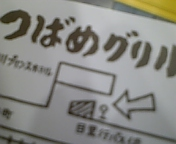 東京を出発