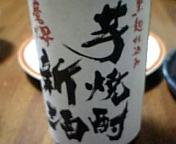 焼酎の新酒