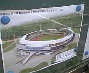 新スタジアム