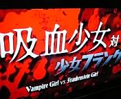 吸血少女VS<br />  フランケン