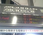今日から大阪