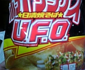 ポテトチップスUFO