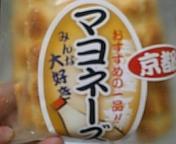 マヨネーズ味