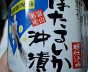 富山土産2