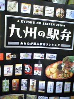 九州の駅弁