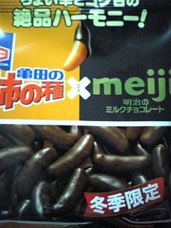 柿の種×チョコ
