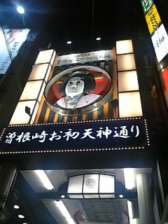梅田ラストナイトパート2
