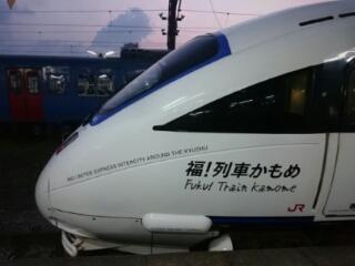 福‼列車かもめ